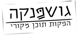 גושפנקה - הפקת סרטוני תדמית